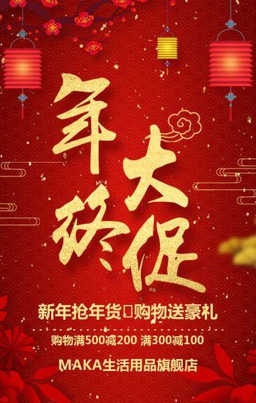 红色喜庆年终大促店铺促销翻页H5