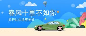 扁平化设计春季春天春游宣传公众号封面大图
