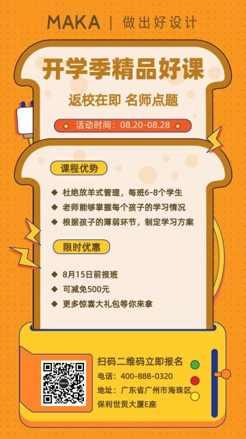 橙色K12教育学习培训宣传海报