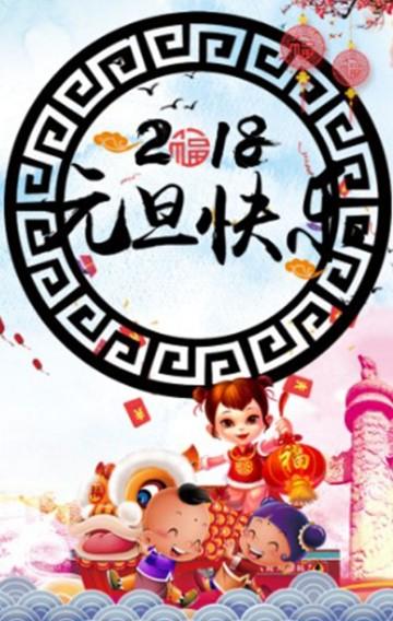 简约中国风元旦贺卡