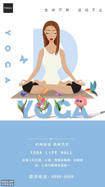 瑜伽馆妇女节打折体验活动宣传海报