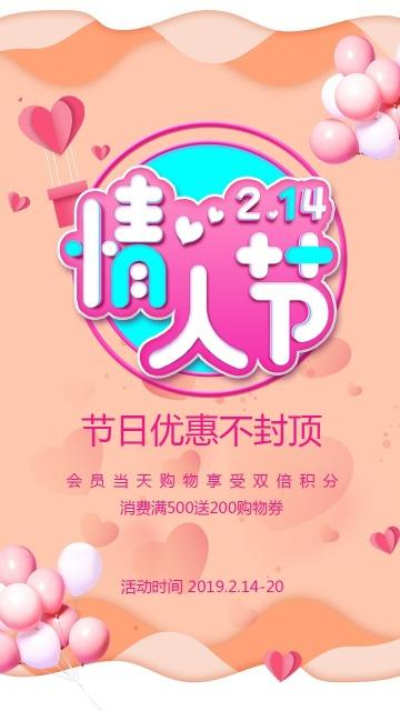 简约唯美情人节商家优惠促销宣传推广海报