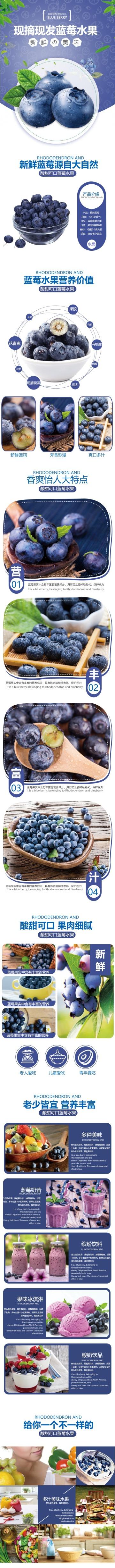 清新简约百货零售水果蓝莓促销电商详情页