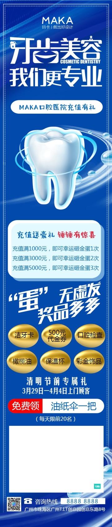 蓝色简约口腔医疗机构促销活动宣传单页