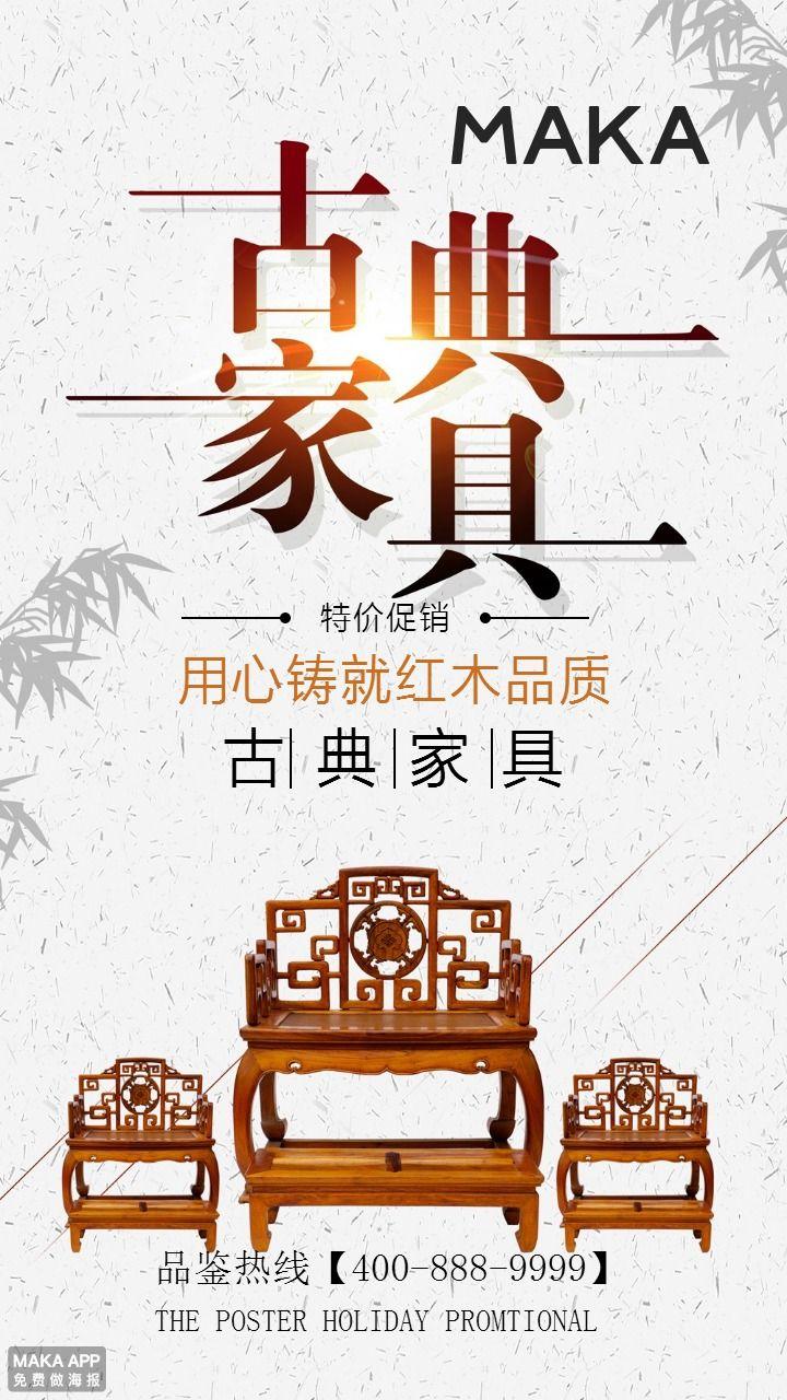 中式古典家具促销特价海报
