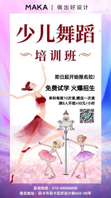 少儿舞蹈培训招生宣传海报