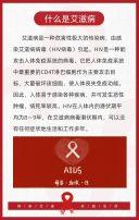 白色简约风格世界艾滋病日节日健康科普H5