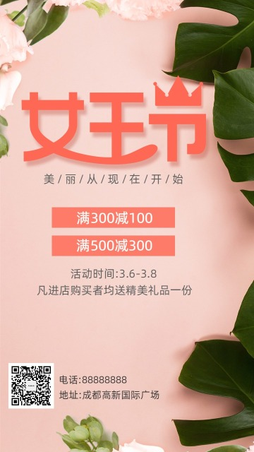 粉色浪漫38女神节促销活动手机海报