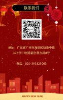 高端大气红色企业会议邀请函年会年终盛典颁奖典礼跨年答谢晚宴H5