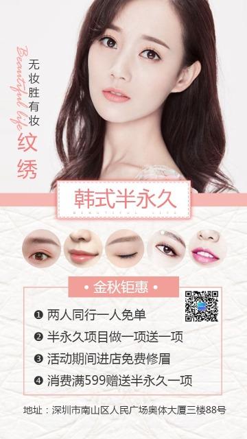 韩式纹绣半永久美容促销宣传粉色清新海报