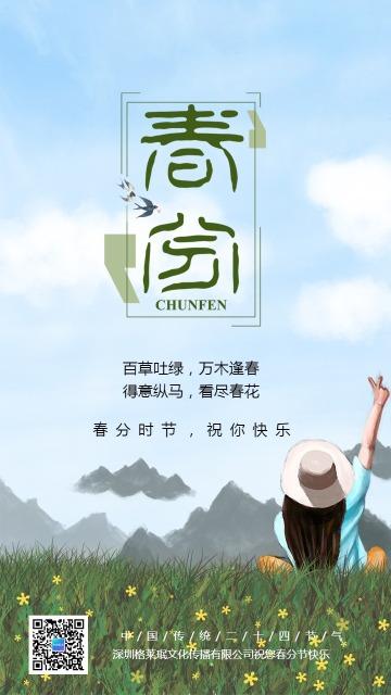 小清新文艺日签春分节气日签海报