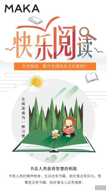 全民阅读 快乐阅读提升文化倡议宣传海报创意