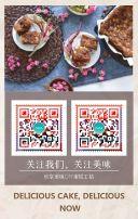烘培/烘培体验馆推广/烘培、蛋糕、DIY手作糕点、美食店铺推广通用模板