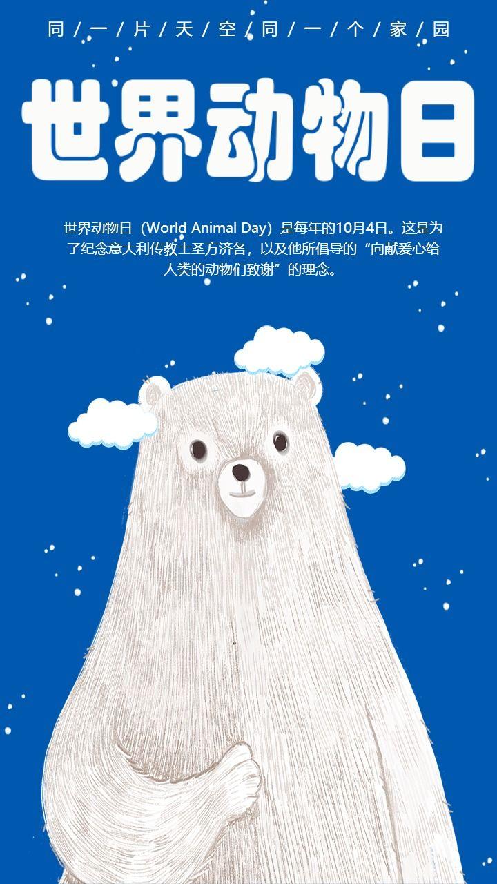 蓝色卡通手绘10.4世界动物日公益宣传 保护动物日