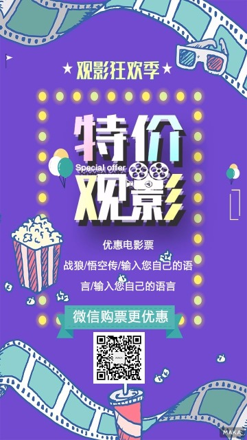 浅紫色观影海报电影院上映