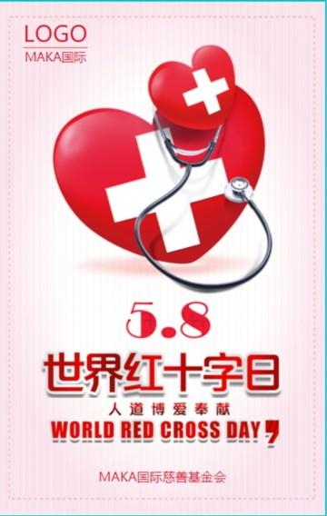 世界红十字日节日宣传