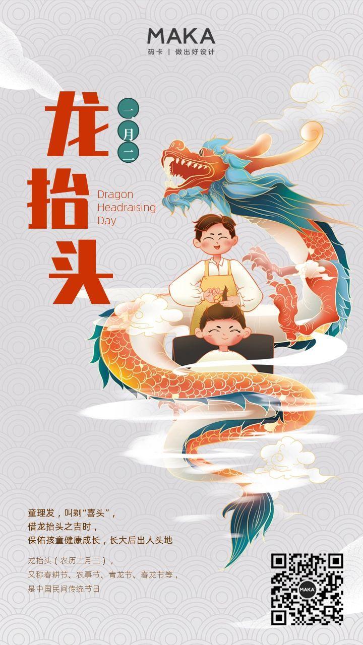灰色卡通二月二龙抬头龙头节节日祝福宣传海报