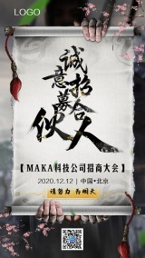 中国风招募合伙人手机宣传海报