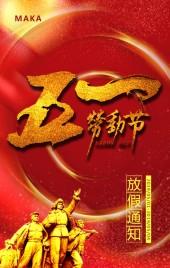 红色商务五一劳动节放假通知翻页H5