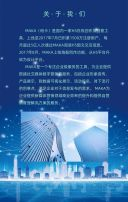 蓝色科技企业宣传招商画册手机h5页面