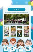 蓝色卡通风格幼儿园毕业典礼邀请H5