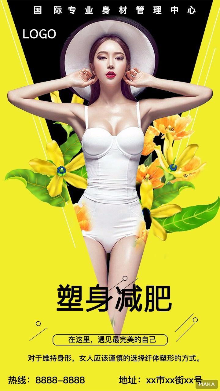 塑身减肥、宣传海报