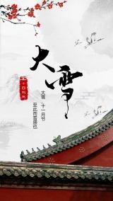 复古中式大雪海报