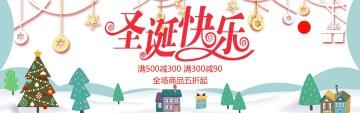 简约大气圣诞节活动促销电商banner