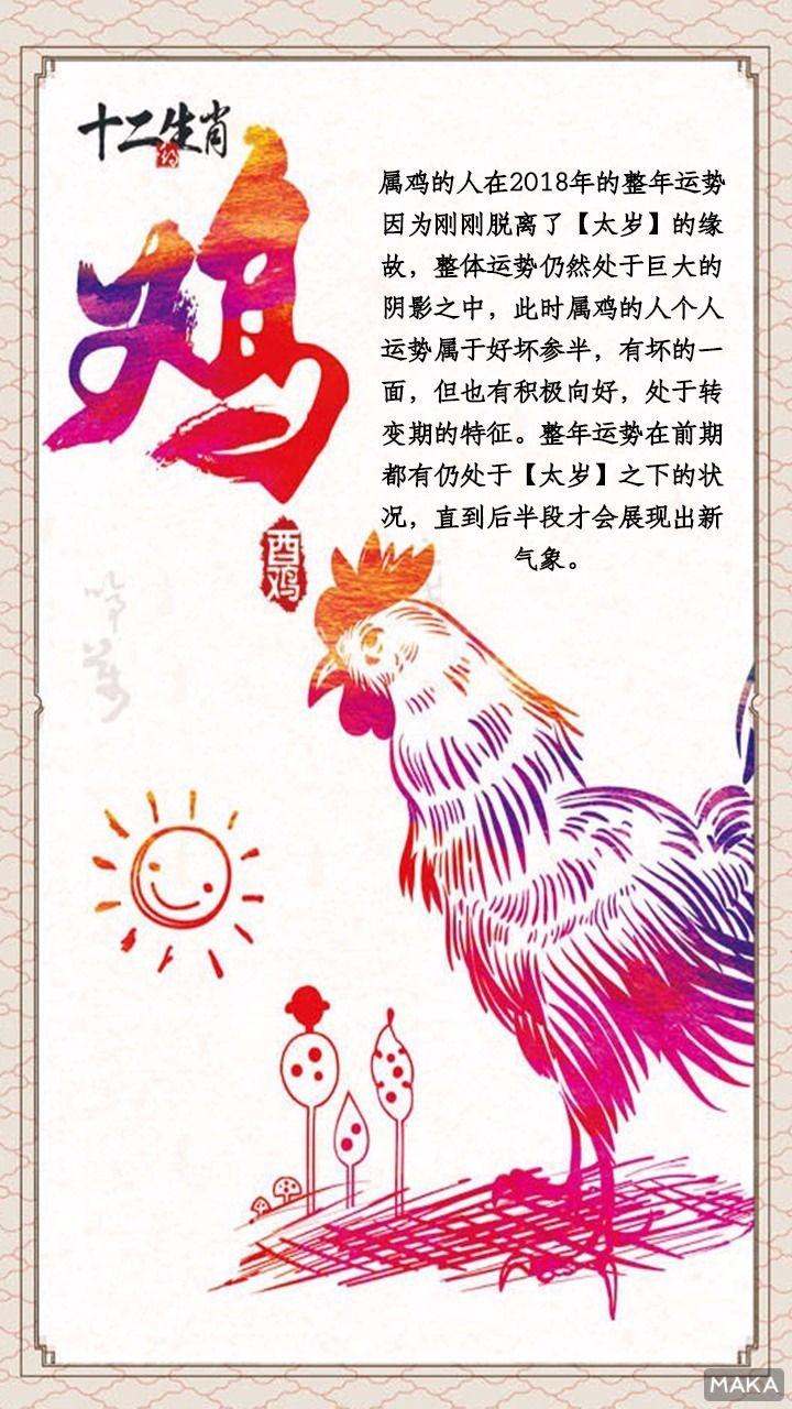 十二生肖之鸡简约海报
