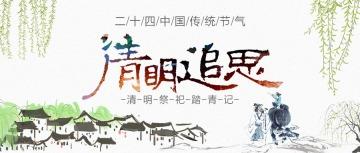 中国风中国传统文化习俗清明节宣传活动公众号封面大图