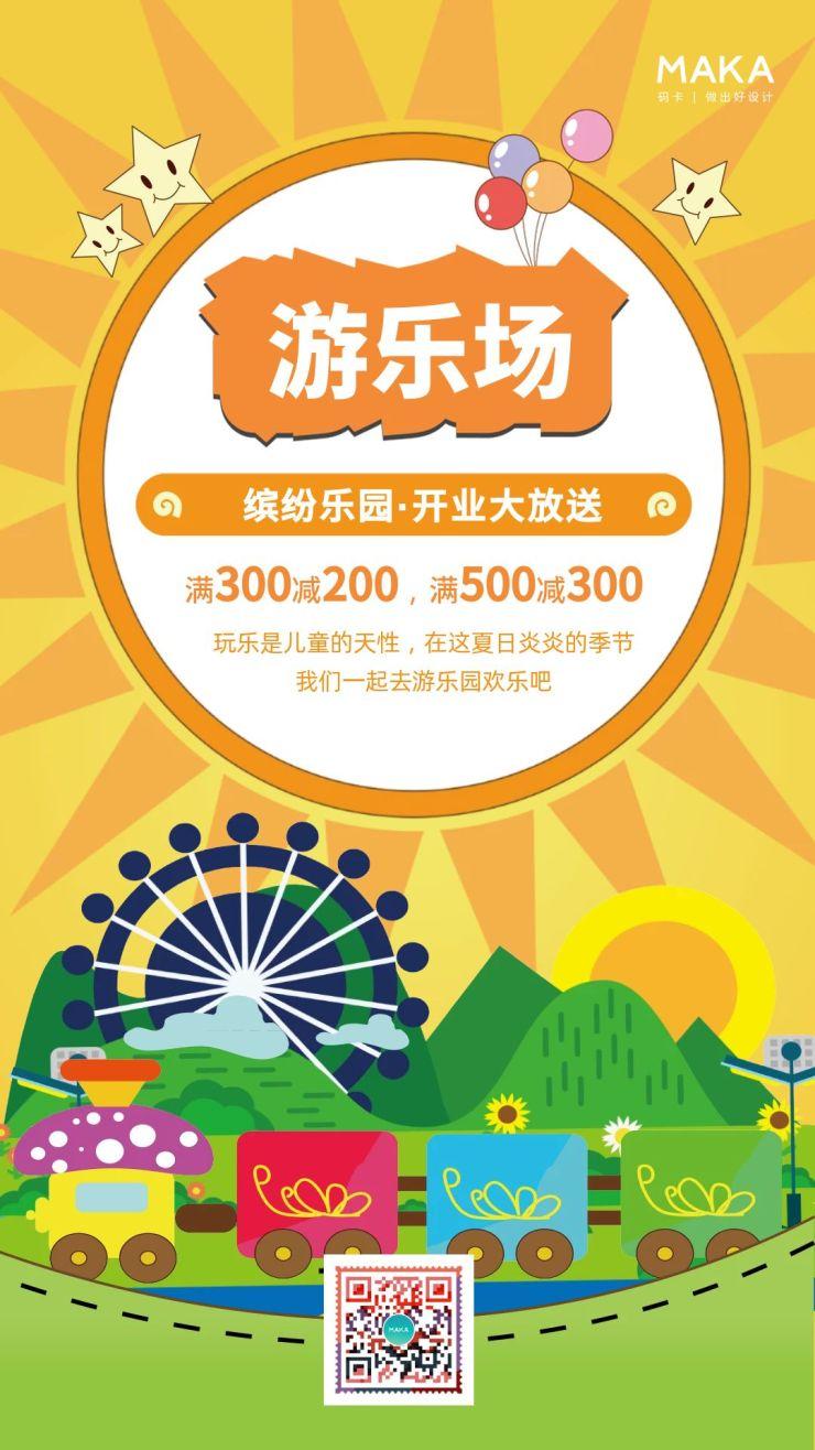 黄色简约风格游乐场开业宣传海报