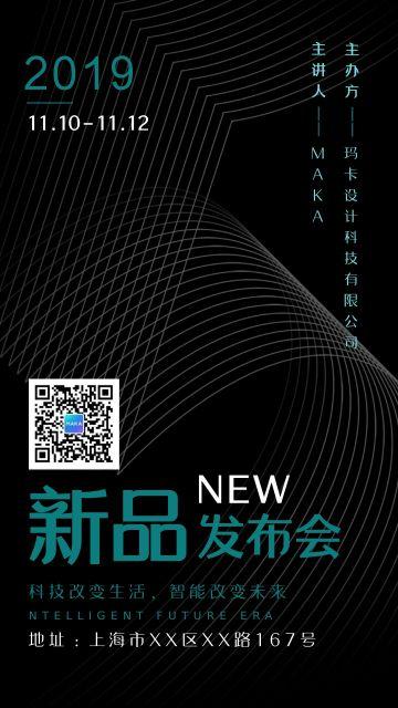 时尚炫酷商务科技智能新品发布邀请函海报