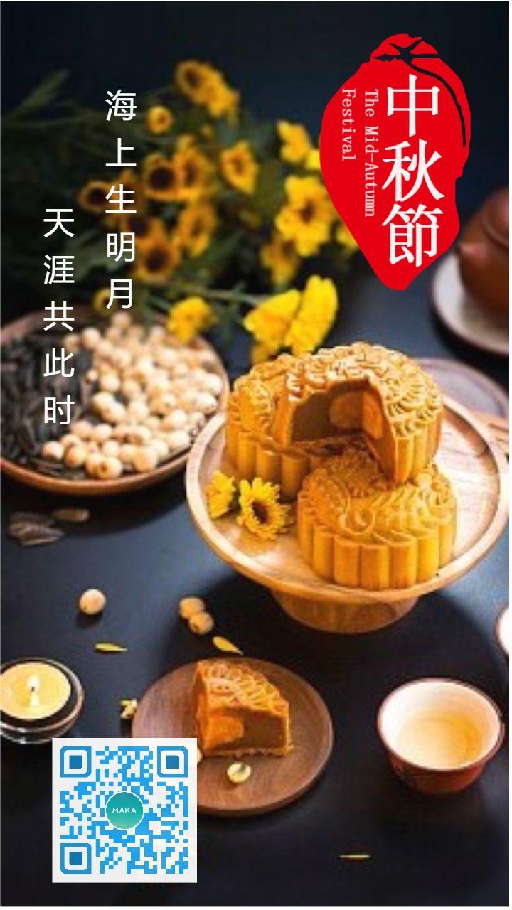 中秋节/节日祝福/活动推广/节日促销/放假通知/日签