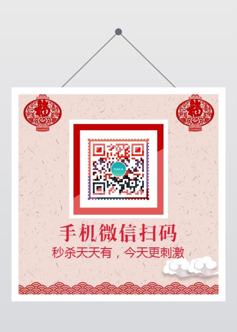 中国风店铺公众号订阅号二维码信息识别