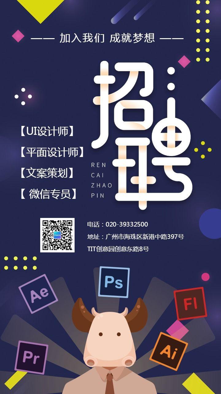 扁平简约设计师企业招聘手机版宣传海报