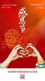 红色简洁感恩节促销海报