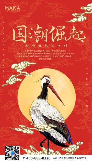 创意中国风红色国潮崛起国潮风仙鹤水墨活动促销宣传海报
