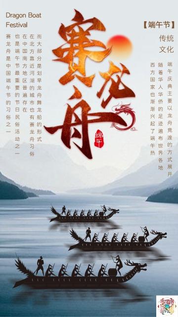 中国风大气唯美蓝色端午节文化宣传祝福海报