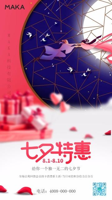 大气创意七夕特惠七夕节商场促销手机海报模板