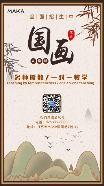 中国风水墨山水国画培训班兴趣班招生宣传海报