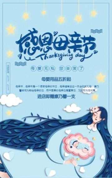 简约清新母亲节商家节日活动促销H5模板