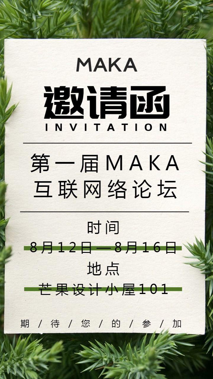 商务简约时尚清新风企业个人会议展览邀请函海报模板