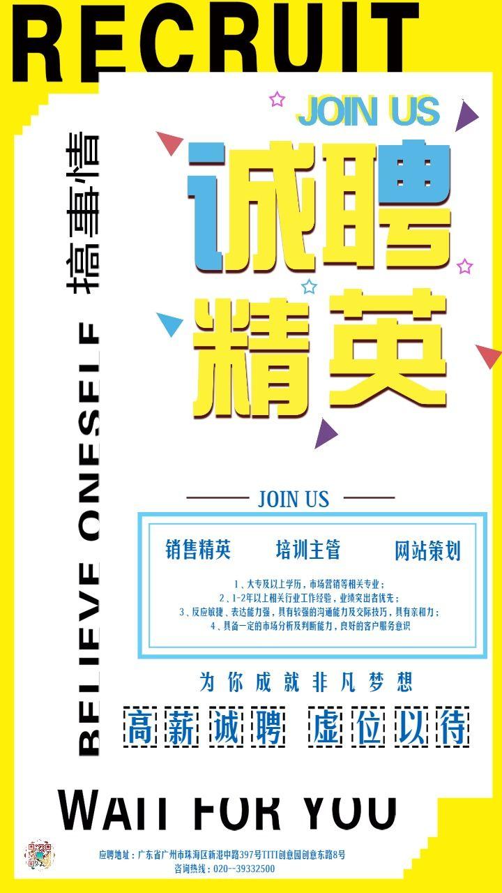 时尚简约文艺清新黄色白色招聘宣传推广海报