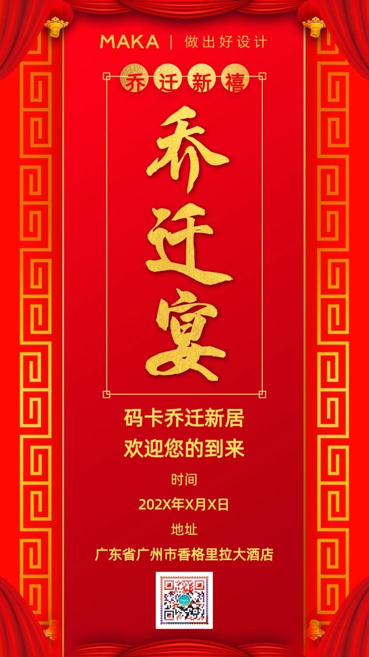 红色中国风乔迁宴邀请海报
