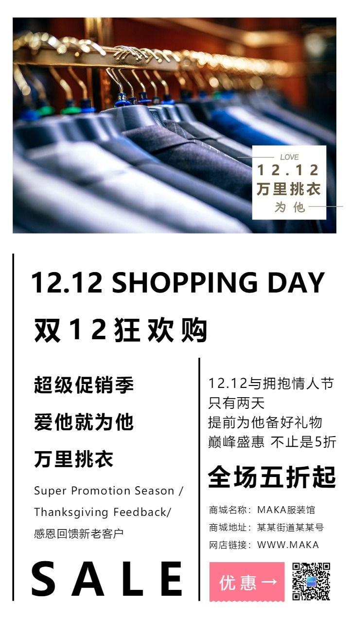 双12促销宣传服装店宣传推广海报