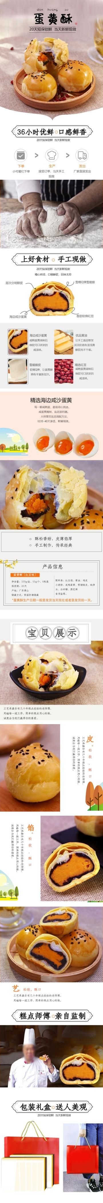 清新简约百货零售零食蛋黄酥促销电商详情页