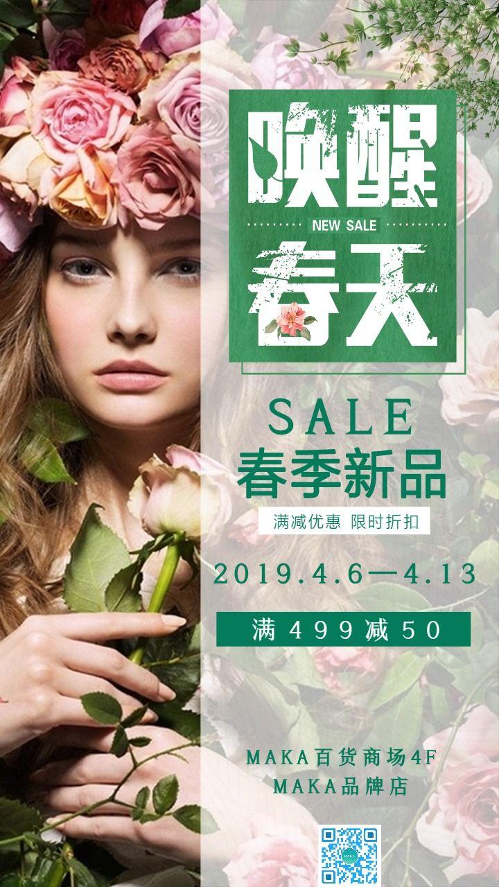 清新文艺风春季新品促销宣传手机海报