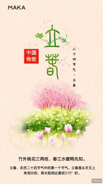 立春 (二十四节气之一)