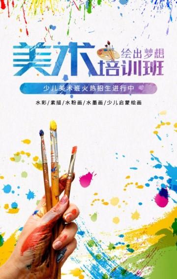 彩色卡通少儿美术培训绘画班招生H5