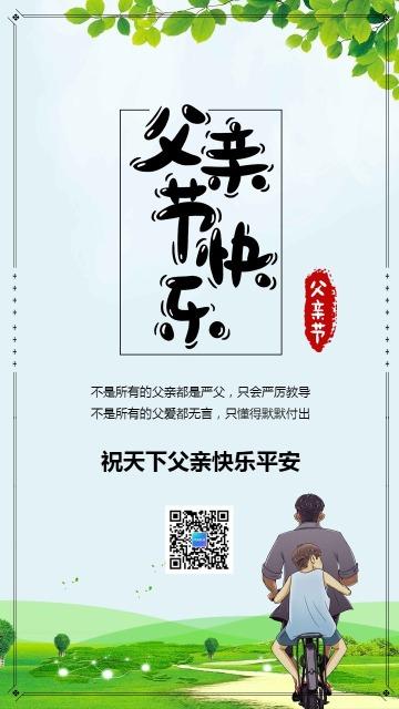 蓝色简约文艺父亲节祝福贺卡海报